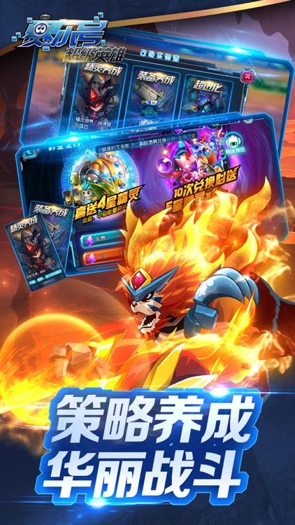 赛尔号超级英雄—精灵秘境大冒险 screenshot-3