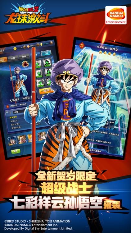 龙珠激斗 screenshot-2