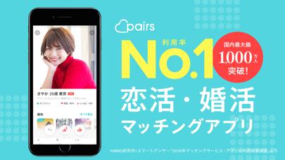 Pairs(ペアーズ) 恋活・婚活の出会い マッチングアプリ - 窓用