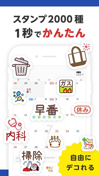 Lifebear カレンダーと日記のスケジュール帳 ScreenShot2