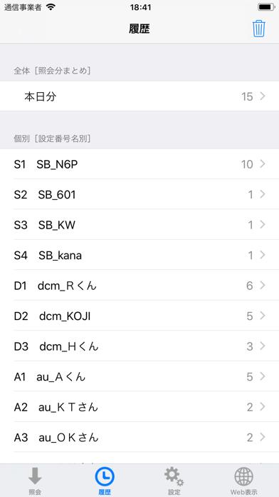 料金照会ケータイいくら - Ktaiikura ScreenShot2