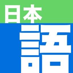 Nihongo Dictionnaire japonais