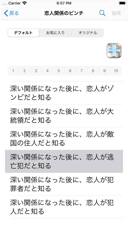 物語作成支援アプリ screenshot-4