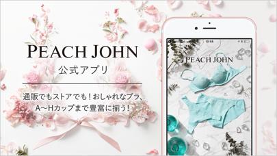 PEACH JOHN ピーチジョンのおすすめ画像1