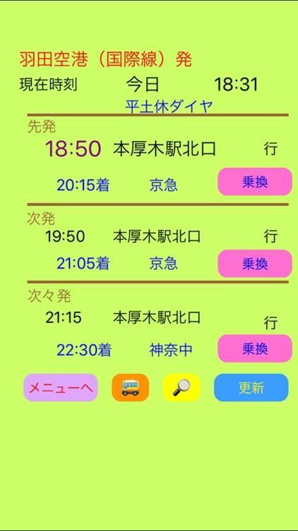 厚木Bus時刻表 screenshot-8