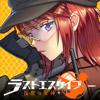ラストエスケイプ:復讐の女神