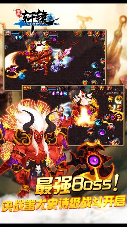明珠轩辕 screenshot-1