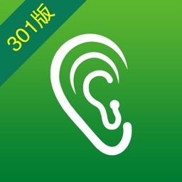 301听力检测