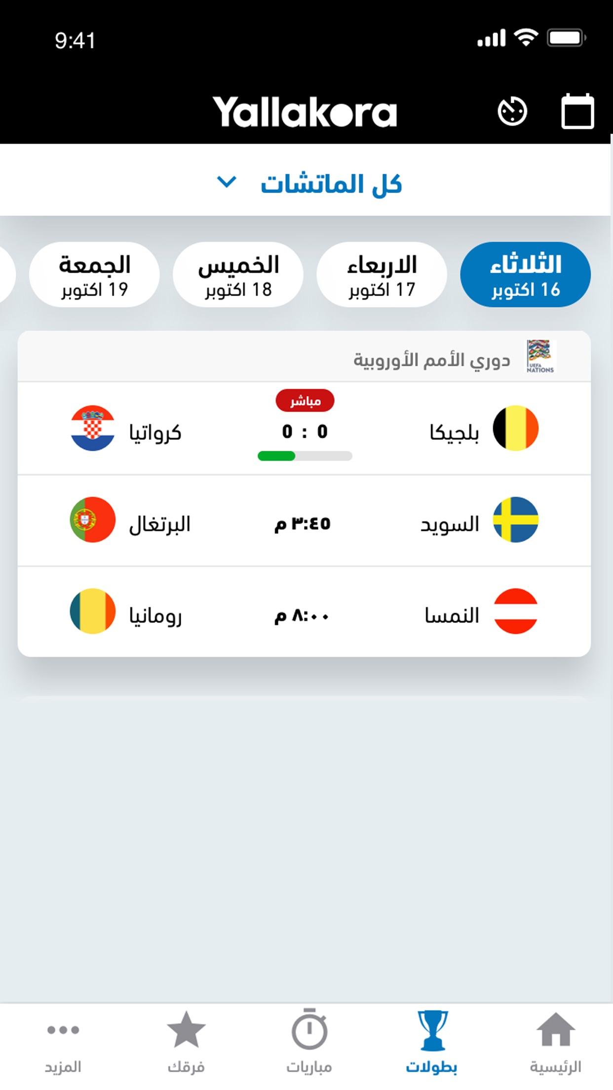 Yallakora Screenshot