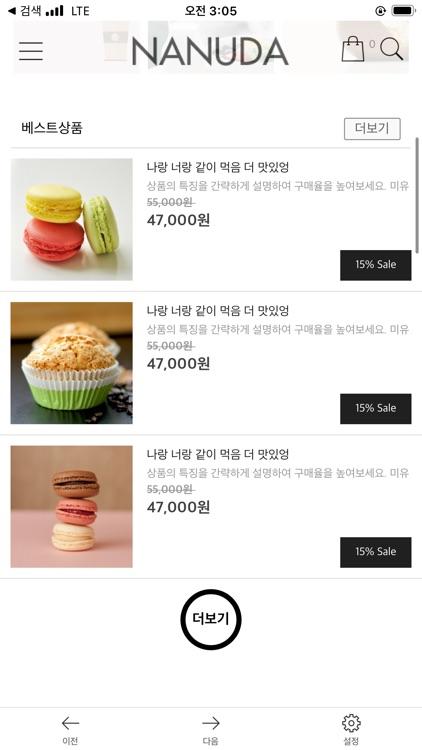 케익몰 screenshot-2
