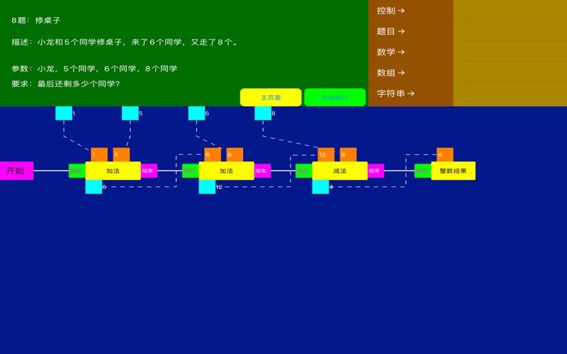 方块编程 for Mac