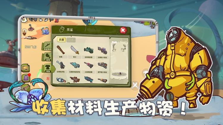异星传奇-单机不氪金生存冒险游戏 screenshot-3