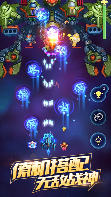 绝地战机 - 经典飞机射击游戏 screenshot-3