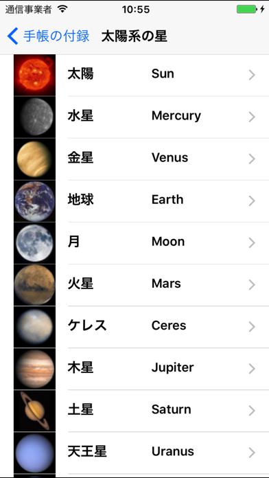 手帳の付録 ScreenShot1