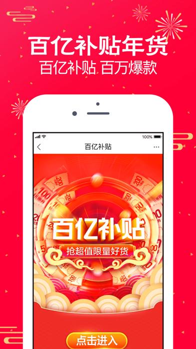 下载 苏宁易购-过好年 上苏宁 为 PC