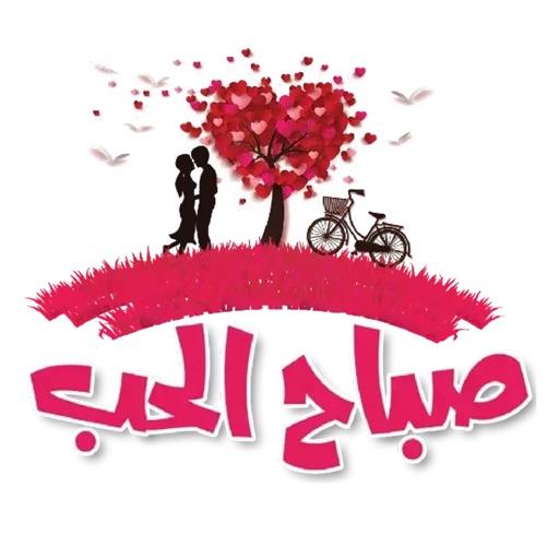 ملصقات صباح الحب
