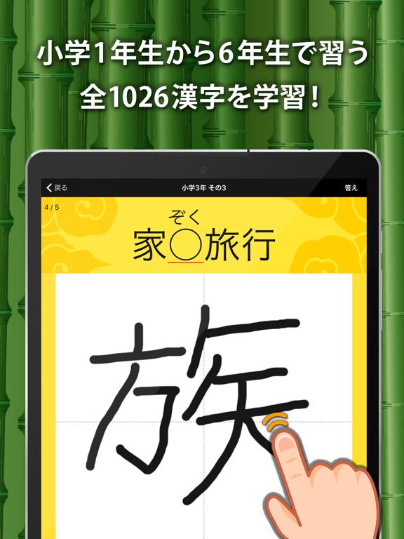 小学生手書き漢字ドリル1026のおすすめ画像1