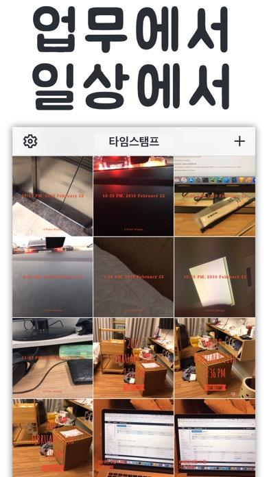 타임스탬프 - 인증샷 카메라 for Windows