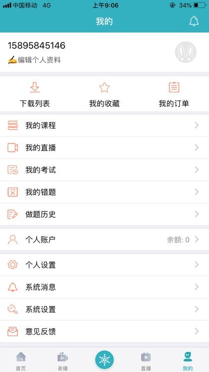 走考网校 screenshot-3