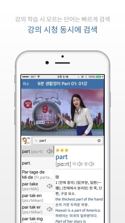 9분 생활영어+YBM 영한영영사전(회원용) screenshot-5