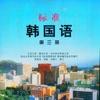 标准韩国语第三册 -韩语自学入门