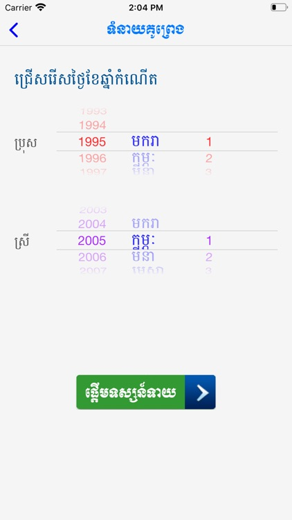 Fortune Khmer screenshot-4