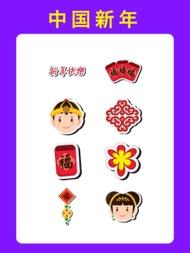 中国新年 Chinese New Year Frames ipad images