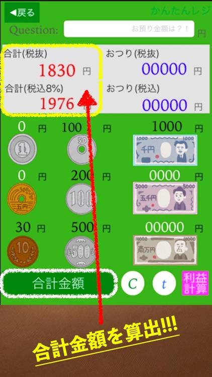 かんたんレジアプリ screenshot-3