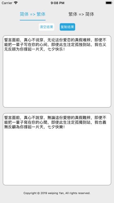 繁简通 screenshot 2