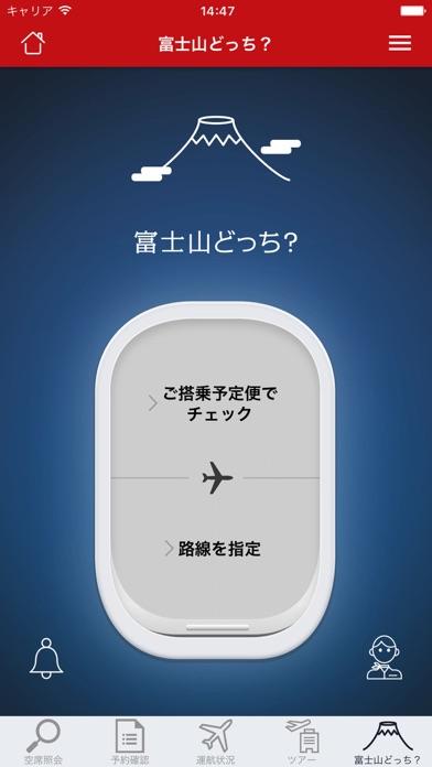 JAL ScreenShot3