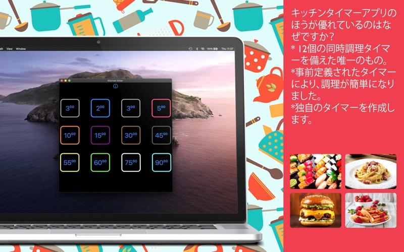 アラーム付きキッチンタイマー! screenshot1