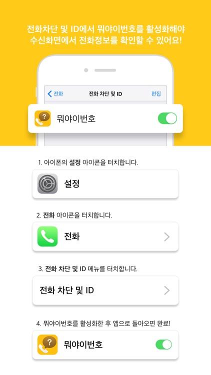 뭐야이번호 screenshot-4