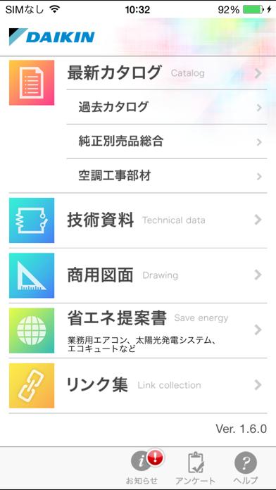 ダイキン営業支援 for iPhone ScreenShot0