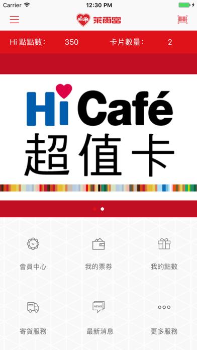 Screenshot for Hi-Life VIP in Taiwan App Store