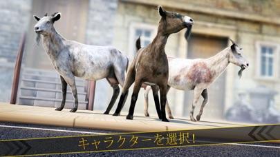 狂気の ヤギ:動物のレースのおすすめ画像3
