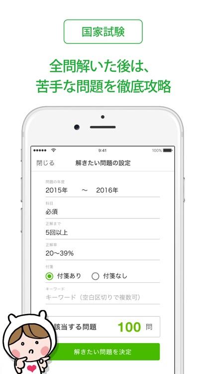 マッサージ師 国家試験&就職情報【グッピー】 screenshot-3