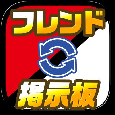 レイド 掲示板 ポケモンgo 【ポケモンGO】質問掲示板(91404コメント)