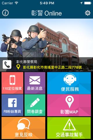 彰警Online - náhled
