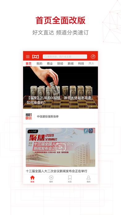 界面新闻-原创财经新闻领跑者 screenshot two