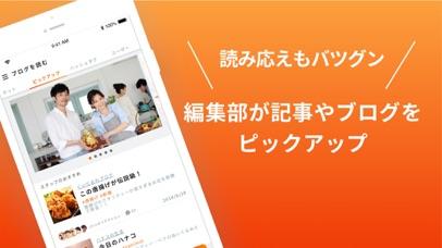 goo blog(gooブログ・グーブログ) screenshot 5