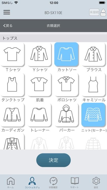 洗濯コンシェルジュ screenshot-3
