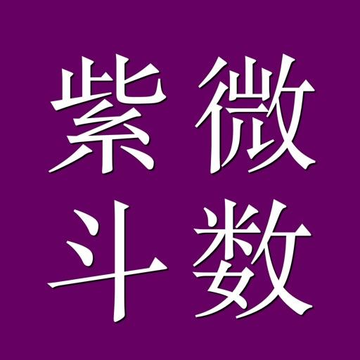 Zi Wei Dou Shu Astrology