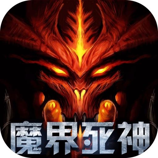 魔界死神-暗黑放置挂机RPG手游