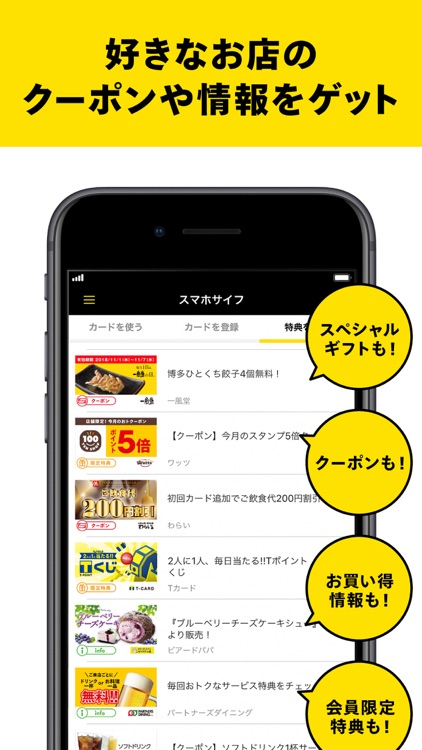 スマホサイフ - ポイントカードまとめアプリ screenshot-4