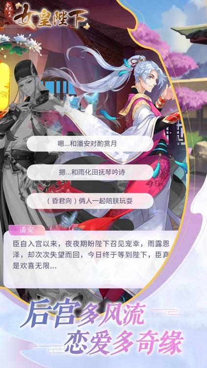 女皇陛下 screenshot-0