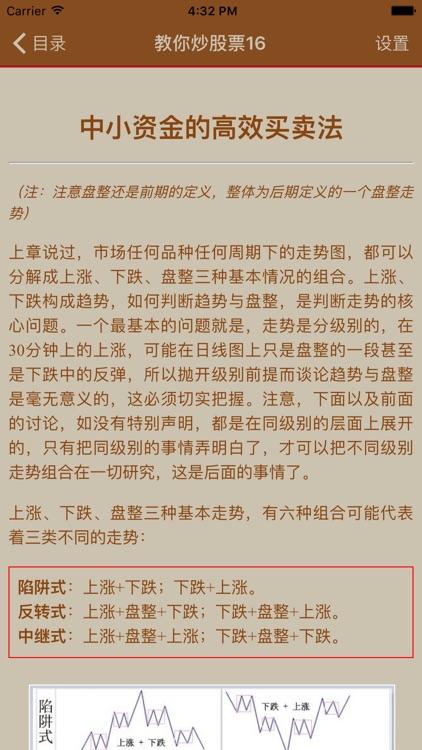 缠中说禅-炒股学习缠论入门基础知识 screenshot-5