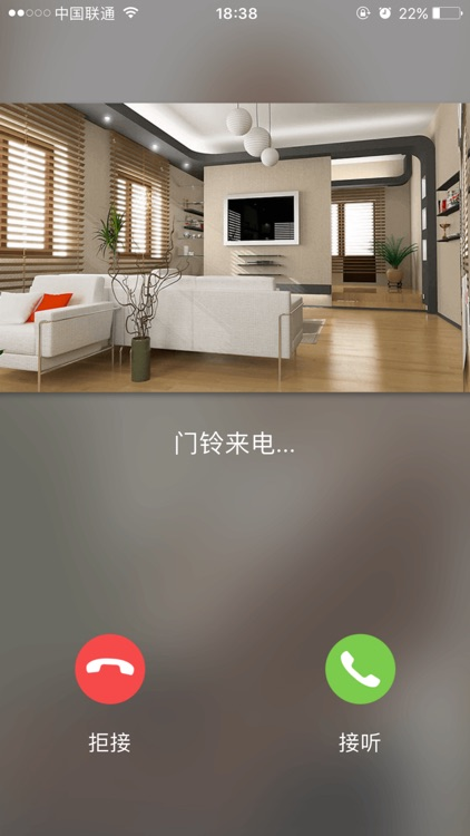 物联智家 screenshot-0