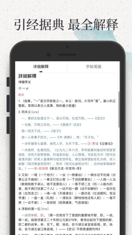康熙字典 screenshot-2