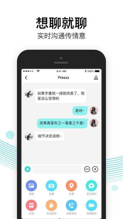 易信-社交有深度 screenshot-3