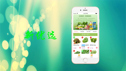 Screenshot for 新优选 in United States App Store